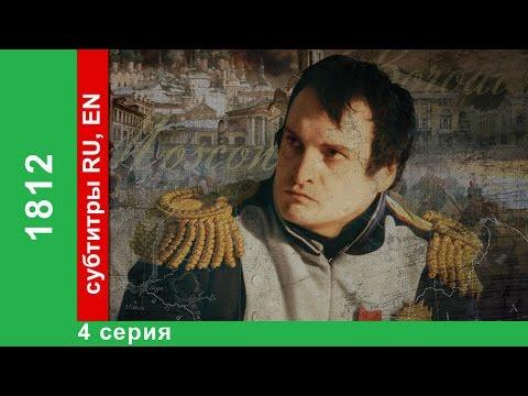 1812 (все 4 серии) / Первый канал - смотреть онлайн