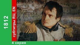 1812. Napoleonic Wars in Russia. 4 Серия. StarMedia. Документальный Фильм. Babich-Design