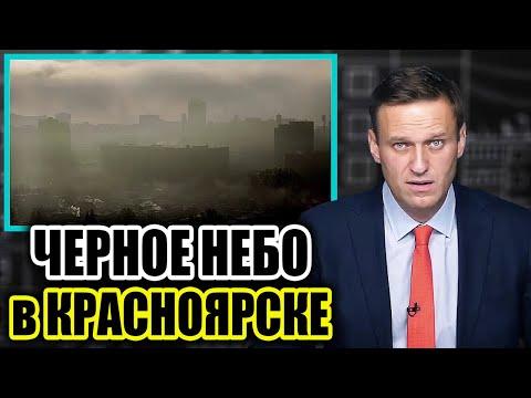 Город «черного неба». Навальный