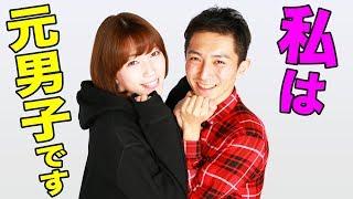 「私は元男子」女優 西原さつきちゃんのカミングアウト! 西原さつき 検索動画 1