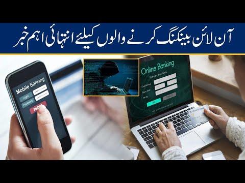 Must Watch! Online Banking Karny Walo Ka Liye Bari Khabr