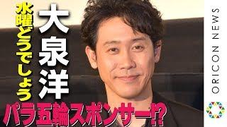チャンネル登録:https://goo.gl/U4Waal 俳優の大泉洋が4日、都内で行わ...