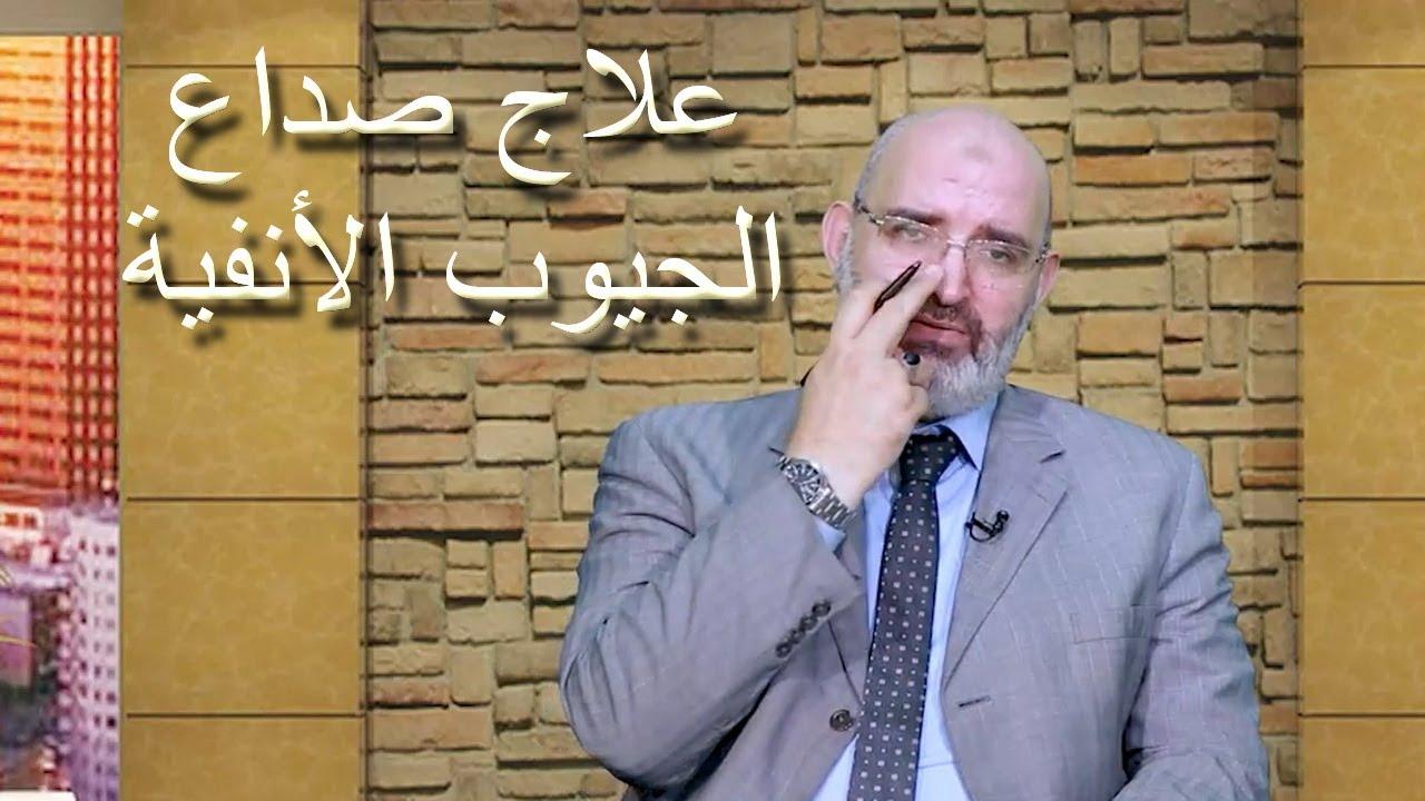 علاج صداع الجيوب الأنفية   الدكتور أمير صالح