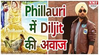 Phillauri में Anushka के लिए Romantic Song गाएंगे Diljit Dosanjh