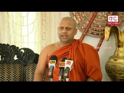 Medagoda Abayathissa Thero on why Mahinda Rajapaksa was appointed PM
