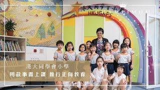 Publication Date: 2018-06-29 | Video Title: 港大同學會小學 用故事書上課 推行正向教育