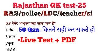 Rajasthan GK test #25 // Rajasthan GK live test // Rajasthan police // Rajasthan LDC //RAS // SI