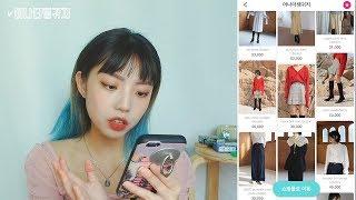 10대부터 20대 까지 인터넷 쇼핑몰 추천 (feat.…