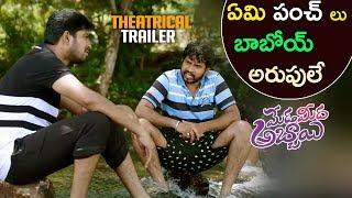 ఏమి పంచ్ లు రా బాబూ    Meda Meeda Abbayi Theatrical Trailer 2017    Latest Telugu Movie 2017