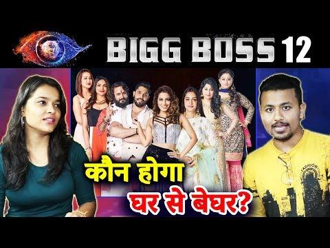 Bigg Boss 12 | Who Will Be Eliminated This Week? | Bollywood Spy Ki Charcha