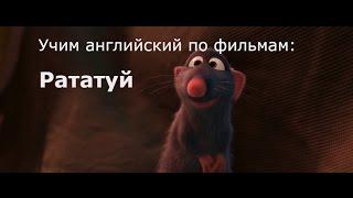 Учим английский по мультфильмам Рататуй