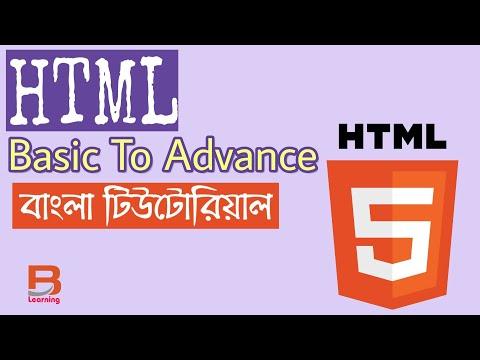 23. HTML Link Part 3 : HTML Internal Link bangla Tutorial    Internal link ID thumbnail