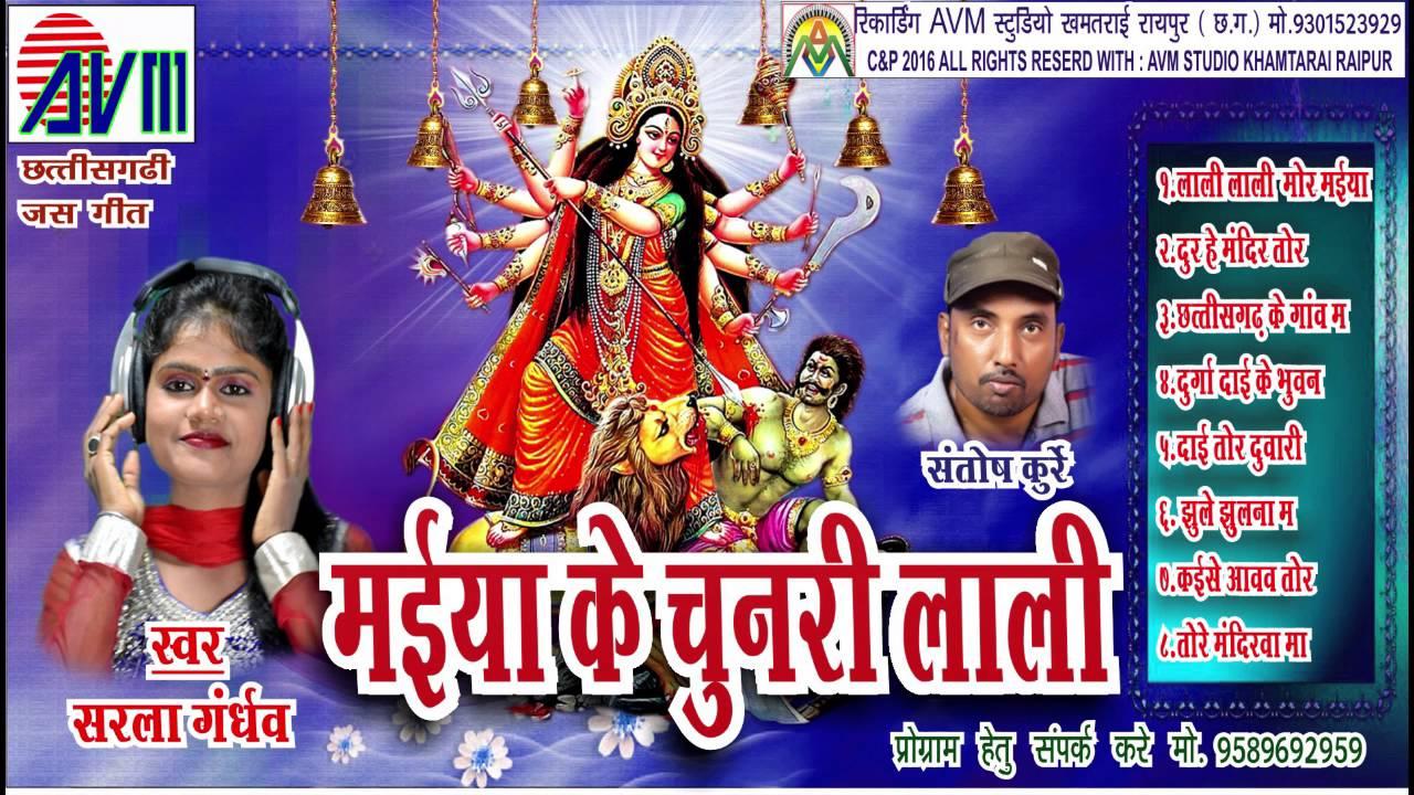 Sarla gandharv cg song mp3 download