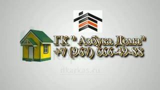 Строительство каркасных домов в Краснодаре и Краснодарском крае(Строительная организация ГК«Азбука Дома» предлагает услуги по проектированию и строительству частных..., 2016-02-16T15:29:29.000Z)