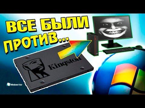 Установка Windows Vista на SSD диск