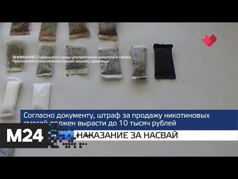 """Москва и мир"": новый штраф и наказание за насвай - Москва 24"