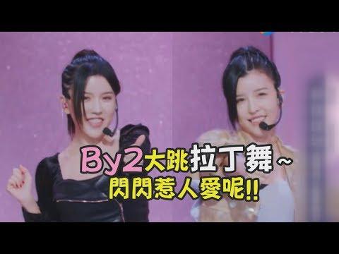 【明日之子3】by2大跳拉丁舞  讓導師大讚:光芒閃閃!!