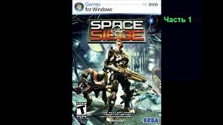 SPACE SIEGE (#1 - Атака Кераков) [PC]