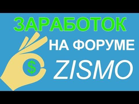 Заработок на форуме о социальных сетях Zismo