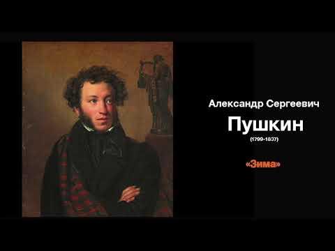 """А.С. Пушкин """"Зима! Крестьянин торжествуя..."""""""