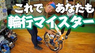 輪行マイスターに聞く、完璧な輪行のやり方 thumbnail