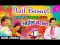 AAIL BASANT | BHOJPURI HOLI AUDIO SONGS JUKEBOX | SINGER - BHARAT SHARMA VYAS