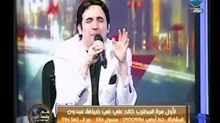 المطرب خالد علي يبدع عالهواء في أغنية