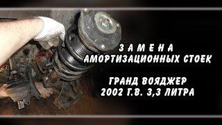 ЗАМЕНА АМОРТИЗАЦИОННЫХ СТОЕК - ГРАНД ВОЯДЖЕР 3,3литра 2002 г.в.