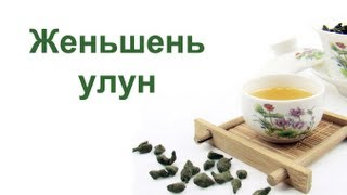 Женьшень улун. Как заваривать чай c женьшенем