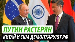 Путин растерян. Китай и США демонтируют РФ