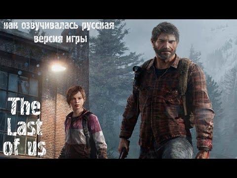Русская озвучка The Last of Us