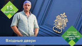 видео Входные металлические двери (стальные, железные двери) купить в Челябинске по низким ценам