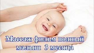 Укрепляющий массаж ребенка 3 месяца. Полная версия (массаж грудничка, новорожденного, до года)(Здесь очень подробно описывается укрепляющий массаж новорожденного. Комплекс упражнений для детей 3-4 меся..., 2015-03-09T21:41:48.000Z)