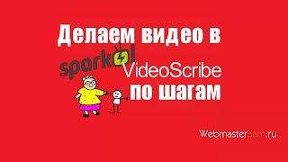 Делаем видео в Sparkol Videoscribe по шагам
