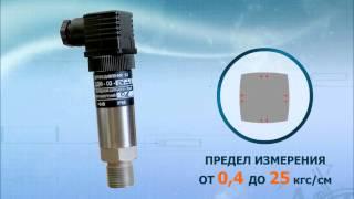 Обзор датчика давления микропроцессорного ДДМ 03