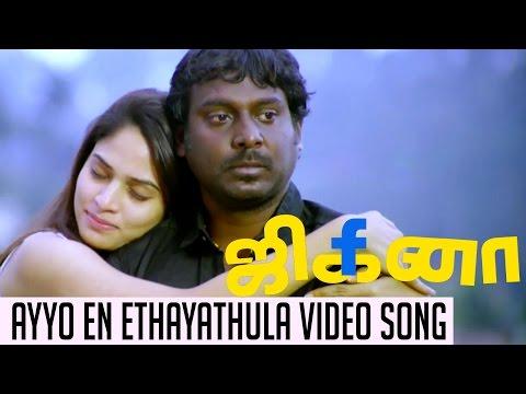 Jigina | New Tamil Movie | Ayyo En Ithayathula | Video Song