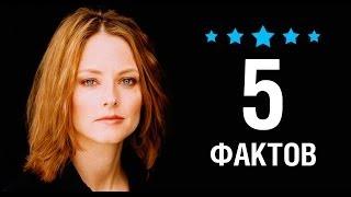 Джоди Фостер - 5 Фактов о знаменитости || Jodie Foster