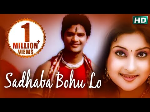 SADHABA BOHU LO | Romantic Song | Sourin Bhatt | SARTHAK MUSIC