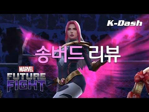 송버드 리뷰 - 마블 퓨처 파이트 Marvel Future Fight Songbird Review