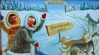 Хаски лэнд Кемерово