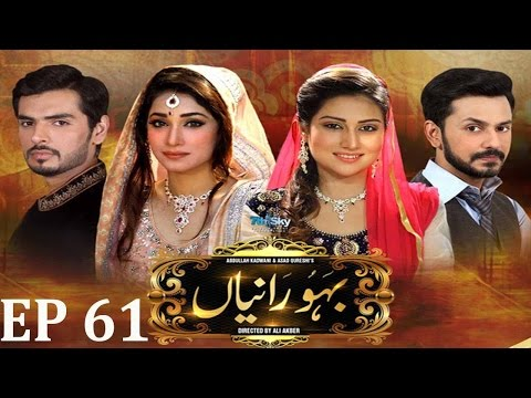 Bahu Raniyan - Episode 61 | Express Entertainment