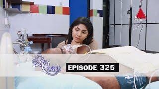 Neela Pabalu | Episode 325 | 09th August 2019 | Sirasa TV Thumbnail