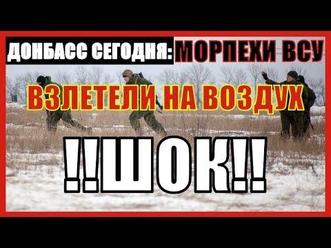 Донбасс сегодня: морпех