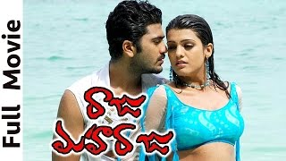 Raju Maharaju | Telugu Latest Full Movies | Mohan Babu, Sharwanand