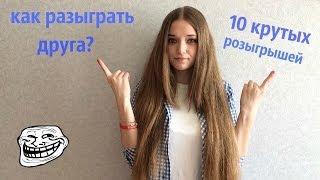 10 способов разыграть друга