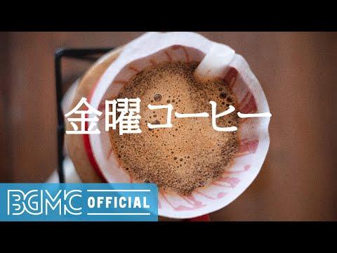 金曜コーヒー: Relaxing Jazz Music on Background with Coffee Shop Music Ambience for Good Mood