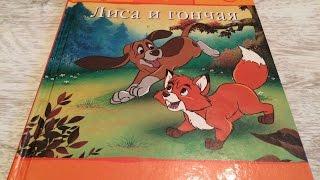 Читаем сказки вслух. Лиса и гончая. Сказки Дисней. fairy tales in russian