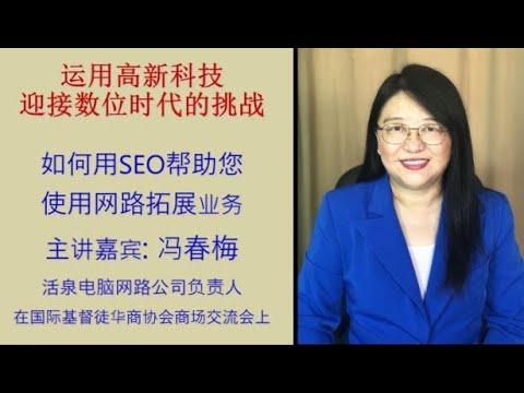 活泉电脑网路公司负责人冯春梅分享如何用SEO搜索引擎优化帮助您使用网路开拓业务 Grace Feng share How SEO can help your business