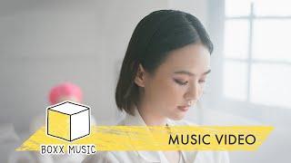 เธอไม่ใช่ฉัน - FAI PATTHAYA [ Official MV ]