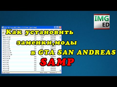 Видео Казино в сан андреас на карте